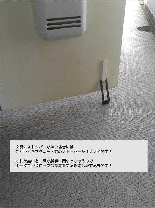 玄関のストッパー