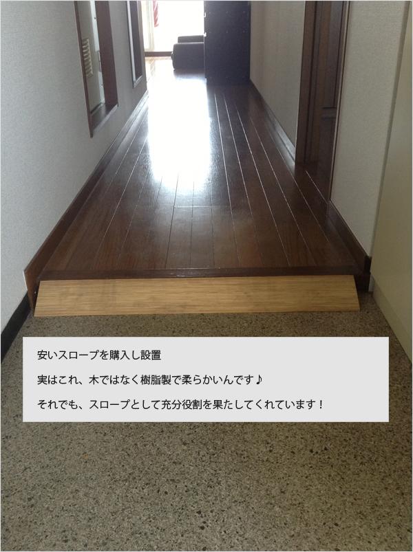 玄関内のスロープ